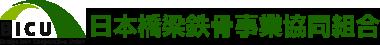 日本橋梁鉄骨事業協同組合-BICU-